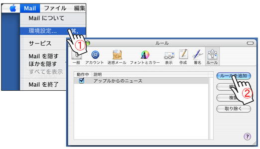 MacOSxMail設定1